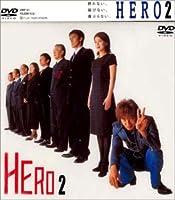 HERO 第2巻 [DVD]