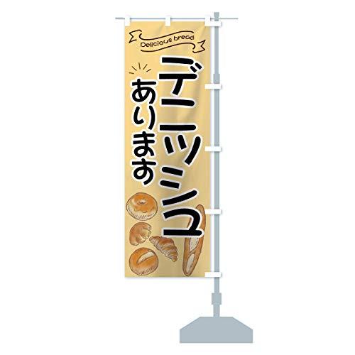 デニッシュ のぼり旗 サイズ選べます(コンパクト45x150cm 右チチ)