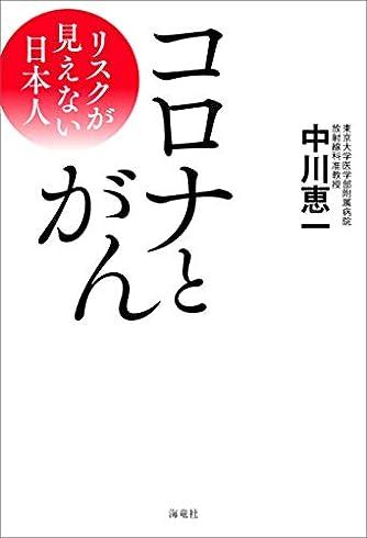コロナとがん リスクが見えない日本人