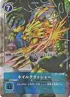 デジモンカードゲーム 【パラレル】BT1-101 ネイルクラッシャー C
