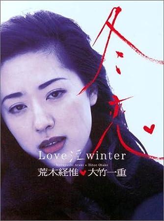 冬恋―Love 淫 winter 大竹一重写真集