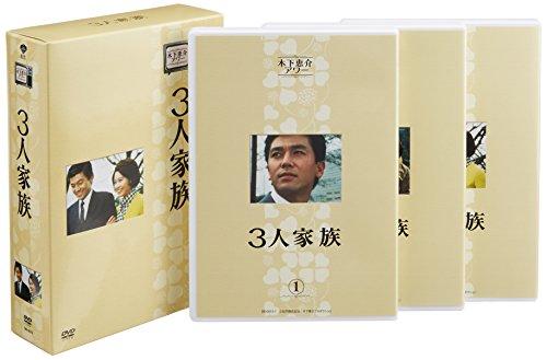 木下恵介生誕100年 木下恵介アワー「3人家族」DVD-BOX<5枚組>