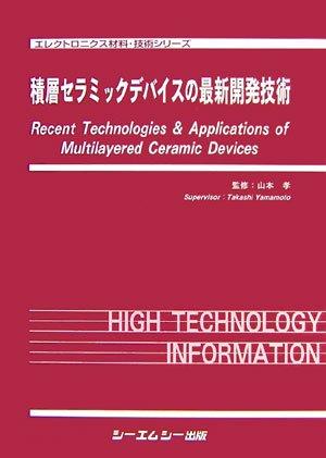 積層セラミックデバイスの最新開発技術 (エレクトロニクス材料・技術シリーズ)