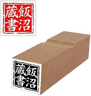 Web落款<510>楷書体(15mm印)