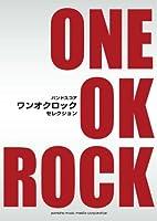 バンドスコア ONE OK ROCKセレクション (バンド・スコア)
