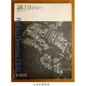 Rokko Housing 1-2-3 (Ja Library No 3)