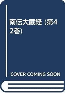 南伝大蔵経 (第42巻)