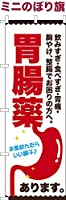 卓上ミニのぼり旗 「胃腸薬3」 短納期 既製品 13cm×39cm ミニのぼり