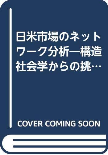 日米市場のネットワーク分析―構造社会学からの挑戦の詳細を見る
