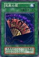 遊戯王カード 突風の扇 カードダス BOOSTER2【ノーマル】型番なし 遊戯王ゼアル デュエリストカードプロテクター封入