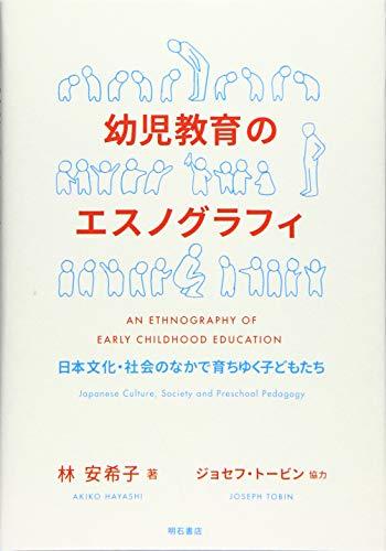 幼児教育のエスノグラフィ――日本文化・社会のなかで育ちゆく子どもたち