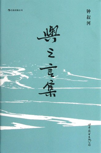 With words(Selected) (Chinese Edition)