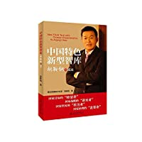 The new think tank with Chinese characteristics: Hu Angang views(Chinese Edition)