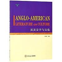 英美文学与文化(英文版)