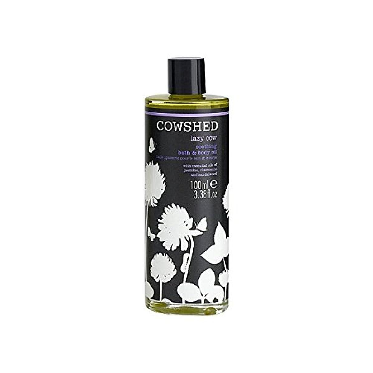 提唱する生態学祝うバス&ボディオイル100ミリリットルをなだめる牛舎怠惰な牛 x4 - Cowshed Lazy Cow Soothing Bath & Body Oil 100ml (Pack of 4) [並行輸入品]