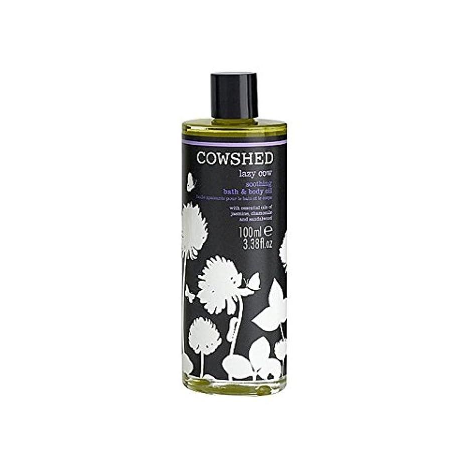 シティ繰り返す無知Cowshed Lazy Cow Soothing Bath & Body Oil 100ml - バス&ボディオイル100ミリリットルをなだめる牛舎怠惰な牛 [並行輸入品]