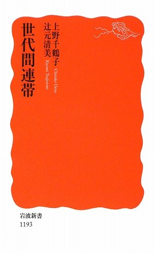世代間連帯 (岩波新書)