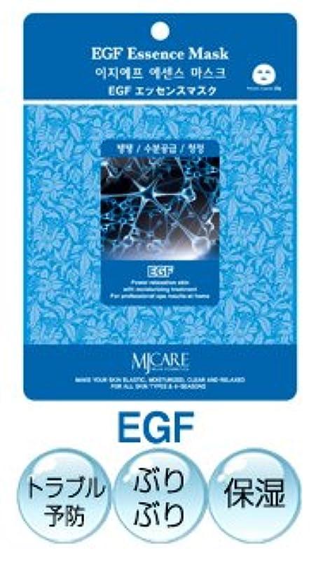音声学革命的リズミカルな★マスク部門売上NO.1★美人 シートマスク(EGFエッセンスマスク)【30枚パック】 - MJ Care(MJケア)