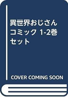 異世界おじさん コミック 1-2巻セット