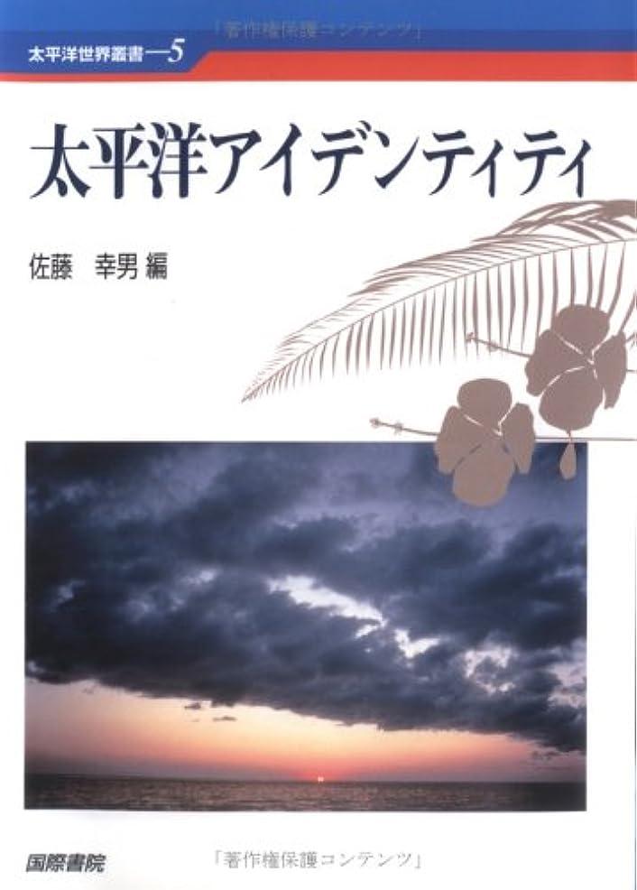 水没中世の犯罪太平洋アイデンティティ (太平洋世界叢書)