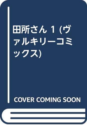 田所さん1 (ヴァルキリーコミックス)