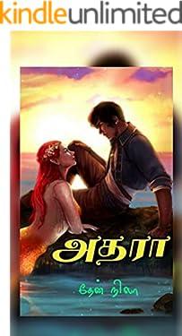 அதரா (Tamil Edition)