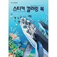 ローポリゴンアートで楽しむステッカーカラーリング 「ステッカー カラーリングブック : 海の生物」(大人のぬりえ)★★Kstargate限定★★
