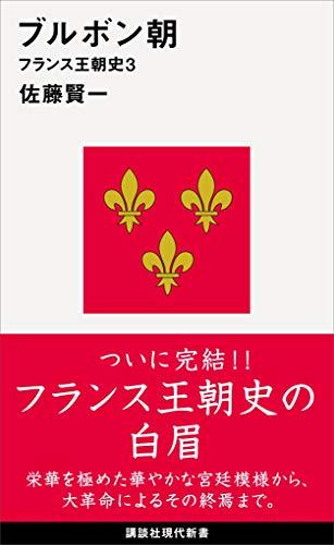 ブルボン朝 フランス王朝史3 (講談社現代新書)