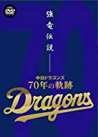 強竜伝説~中日ドラゴンズ・70年の軌跡~ [DVD]