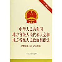 Local people's congresses and local people's governments at all levels Organic Law of the People's Republic of China attached the old and new control provisions (Revised 2015)(Chinese Edition)