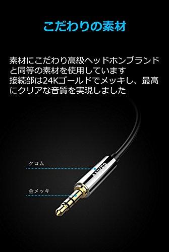 Anker3.5mmプレミアムオーディオケーブル(1.2m)AUXケーブルヘッドホン、iPod、iPhone、iPad、ホームステレオ、カーステレオスピーカー他対応(ブラック)