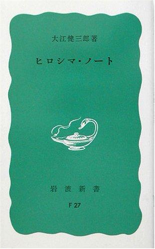 ヒロシマ・ノート (岩波新書)
