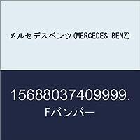 メルセデスベンツ(MERCEDES BENZ) Fバンパー 15688037409999.