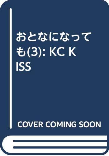 おとなになっても(3) (KC KISS)