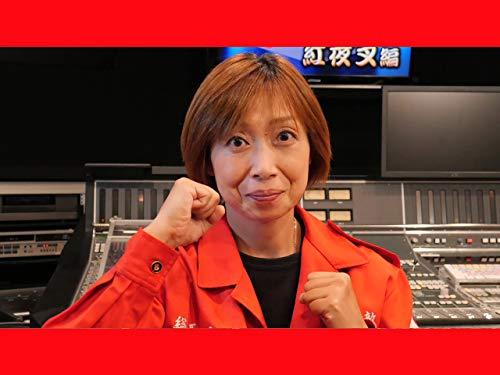 女子プロレス伝説・超嬢血戦~紅夜叉編~ #3