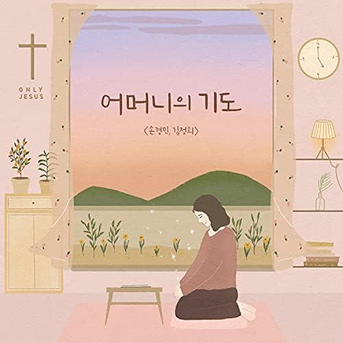 손경민 Son Kyung Min & 김정희 Kim Jeong Hee