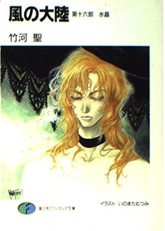 風の大陸〈第16部〉水晶 (富士見ファンタジア文庫)