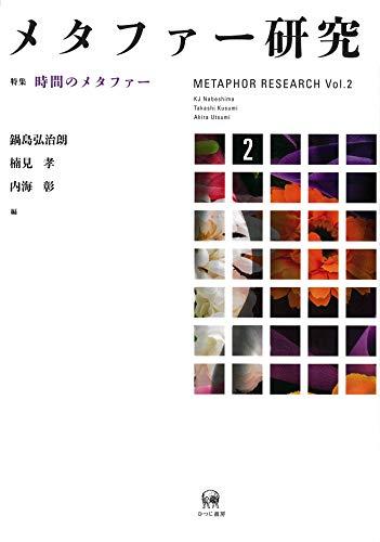 メタファー研究 2