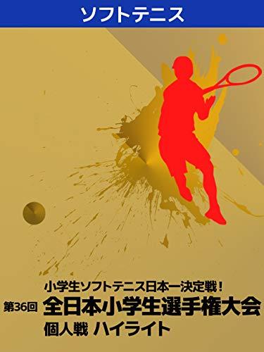 小学生ソフトテニス日本一決定戦! 第36回全日本小学生選手権大会 個人戦 ハイライト