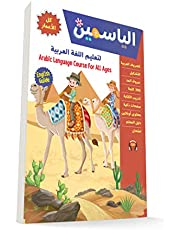 Learn Arabic Language Course for All Ages, Letters, Arabic Alphabet, Short and Long Vowels, 300 Words, Practice Reading and Writing, Guided, Audios, Smart Pages, Online Content