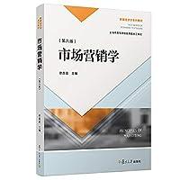 市场营销学(第六版)(新编经济学系列教材)