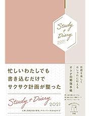 【Amazon.co.jp限定】目標を楽しくおしゃれに葉えるオトナの勉強手帳 Study+Diary2021(特典:印刷して使える! 計畫に役立つプラニングシート データ配信) (インプレス手帳2021)