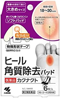 【第2類医薬品】カクナクト 大きめサイズ 6枚