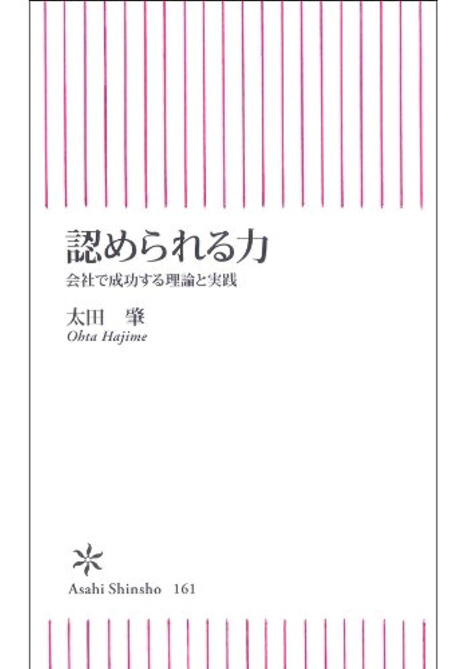 倒産森林リビングルーム認められる力 (朝日新書)