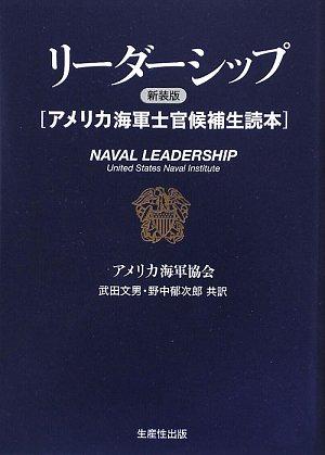 リーダーシップ 新装版―アメリカ海軍士官候補生読本