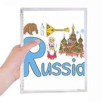 ロシアの国家の象徴のランドマークのパターン 硬質プラスチックルーズリーフノートノート