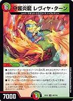 デュエルマスターズ DMEX12 49/110 守護炎龍 レヴィヤ・ターン (R レア) 最強戦略!!ドラリンパック (DMEX-12)