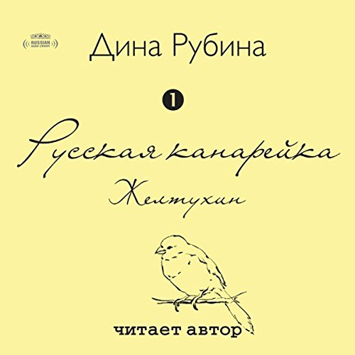 Couverture de Russian Canary, Book 1