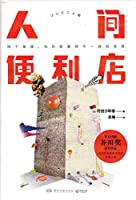 World's Convenience Store (Hardcover) (Chinese Edition)