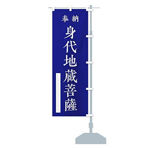 奉納/身代地蔵菩薩 のぼり旗 サイズ選べます(ハーフ30x90cm 右チチ)